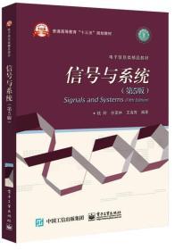 信號與系統(第5版)