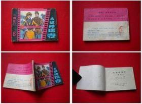 《魔影》第六册,黑龙江1985.10一版一印14万册,6523号,连环画
