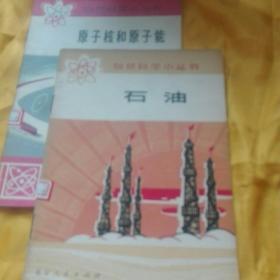 石油(自然科学小丛书)   馆藏