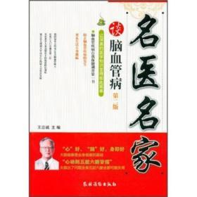 专家门诊丛书:名医名家谈脑血管病
