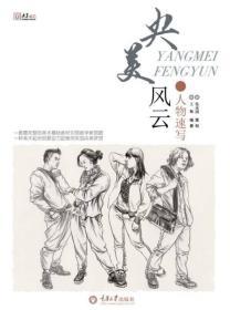 正版 人物速写-央美风云 王佩 重庆大学出版社 9787562497226ai2