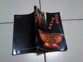 禅机妙悟·佛史故事