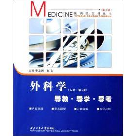 外科学:导教·导学·导考(人卫·第6版)