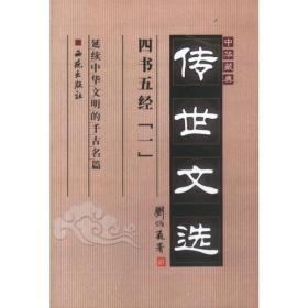 中华藏典·传世文选:四书五经(全二册)