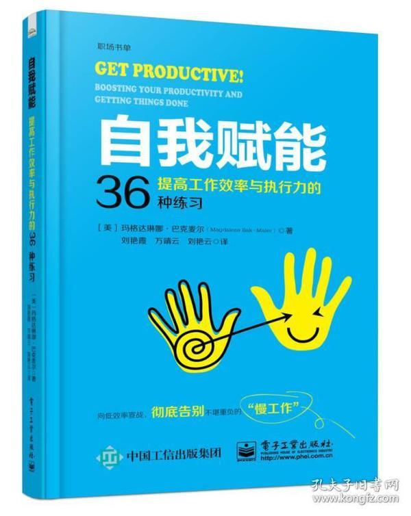 职场书单:自我赋能:提高工作效率与执行力的36种练习