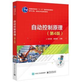 二手自动控制原理(第4版)刘文定电子工业出版社9787121332487