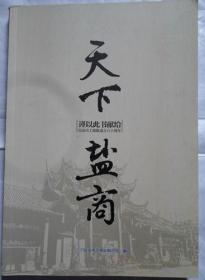 《天下盐商》(自贡市工商联成立六十周年)