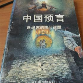 中国预言:世纪末的热门话题