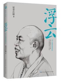 正版图书 浮云:开示智慧活法 延参法师 长江文艺出版社
