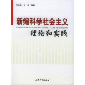 新编科学社会主义理论和实践 吴德勤,夏耕 上海大学出版社