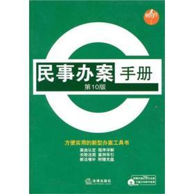 民事辦案手冊(第10版)