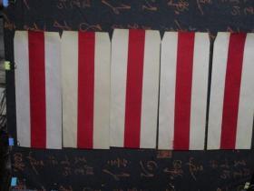 清或民国信封【未使用】【当中贴红纸条一张】【罕见】