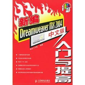 新编Dreamweaver MX 2004中文版入门与提高 神龙工作室 人民