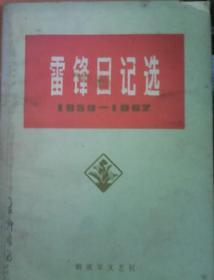 雷锋日记选1959-1962