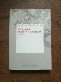 悲观主义的花朵、琥珀+恋爱的犀牛(两册合售)