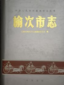 榆次市志---山西省地方志丛书