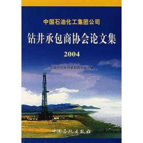 中国石油化工集团公司钻井承包商协会论文集[  2004]