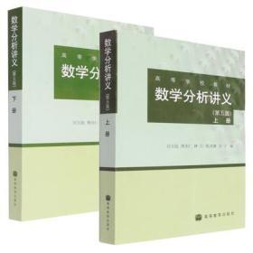 数学分析讲义(第五版)上册+下册9787040235814