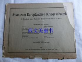 【现货 包顺丰】1914年 德国版《世界地图集》有胶州和青岛市区地图 有对钓鱼岛明确采用了用闽南语发音的文字所标识钓鱼岛名称