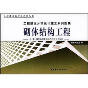砌体结构工程(上下)