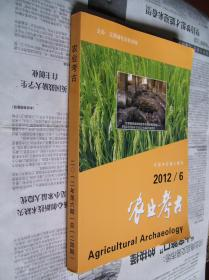 农业考古:2012/6【总第124期】