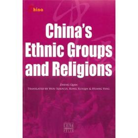 中国民族与宗教(英文版)