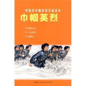 中国连环画优秀作品读本:巾帼英烈