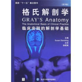 格氏解剖学:临床实践的解剖学基础(第39版) [CRAYS Anatomy]