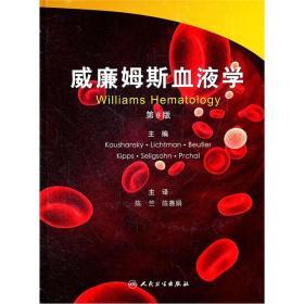 威廉姆斯血液学(翻译版)(第8版)