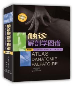 触诊解剖学图谱(第2版) [Atlas d′anatomie palpatoire Tome 1:Cou tronc membr]