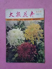 创刊号《大众花卉》 1982年