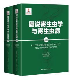 图说寄生虫学与寄生虫病(套装上下册)