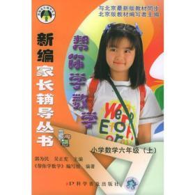 新编家长辅导丛书:小学数学六年级(上)