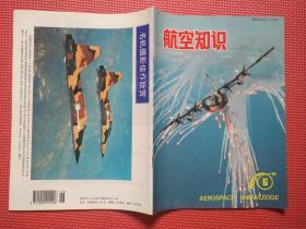航空知识   1995年6月号