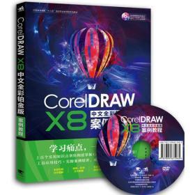 CorelDRAW X8中文全彩铂金版案例教程