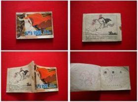 《唐赛儿》缺封底,湖北八十年代出版7品,5944号,连环画
