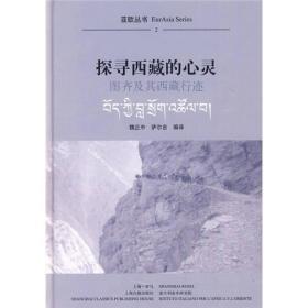 探寻西藏的心灵:图齐及其西藏行迹