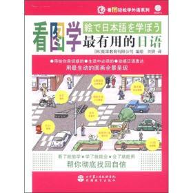 看图轻松学外语系列:看图学最有用的日语