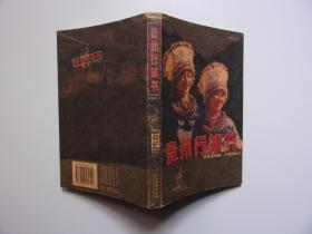 酷驴系列丛书--贵州行知书