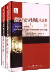 英汉农业与生物技术词典