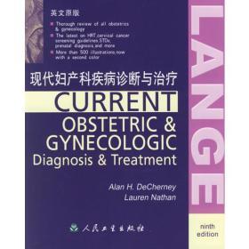 现代妇产科疾病诊断与治疗