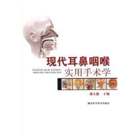 现代耳鼻咽喉实用手术学