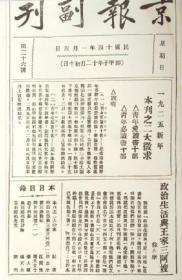 """青年必读书:一九二五年《京报副刊》""""二大征求""""资料汇编"""