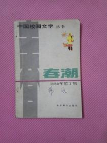 创刊号《中国校园文学丛书  春潮 1989年第一辑》