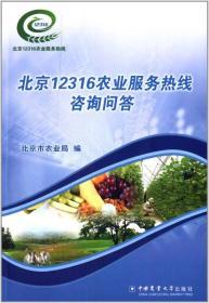 北京12316农业服务热线农业技术咨询问答