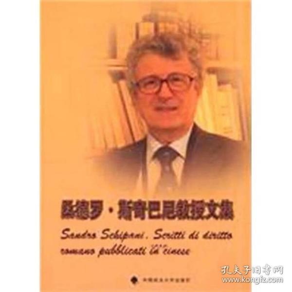 桑德罗·斯奇巴尼教授文集