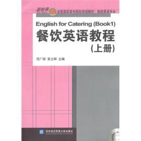 餐饮英语教程(上册)