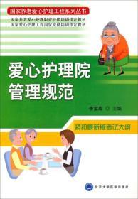 国家养老爱心护理工程系列丛书:爱心护理院管理规范