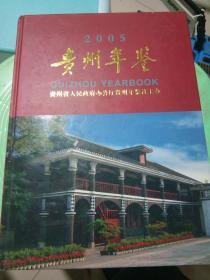 贵州年鉴2005