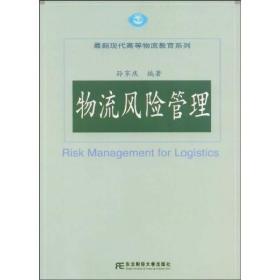 正版图书 最新现代高等物流教育系列:物流风险管理